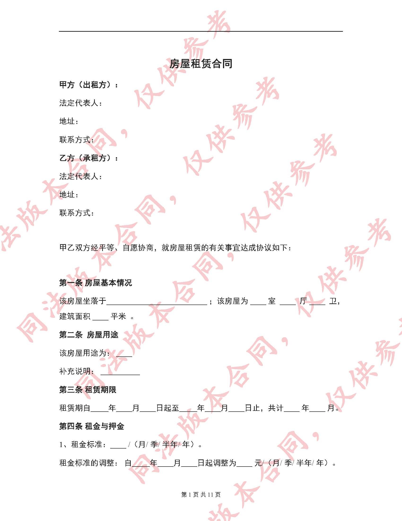 广州市房屋借用合同_【常见法律关系类】- -《房屋租赁合同》